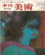 계간미술 창간호(1976년 겨울) 7판(1984년)
