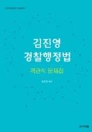 김진영 경찰행정법 객관식 문제집