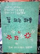꽃 피는 마을 -전라남도 국민학교 글짓기대회 당선작품집,지도선생님작품집- -1968년 초판-아래사진참조-귀한자료-