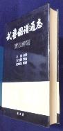 무예도보통지(실기해제) [초판]  /사진의 제품   / 상현서림  ☞ 서고위치:MA 1  *[구매하시면 품절로 표기됩니다]