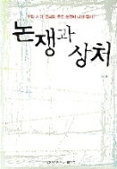 논쟁과 상처 / 권성우 / 2006.01 우리 시대 ?삭의 주요 논쟁에 대한 탐사