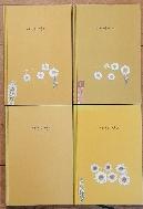 여성의 역사 3 (상.하)+4 (상.하) / 전4권