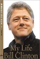 빌 클린턴의 마이라이프 1,2 전2권