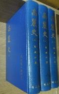 高麗史(共三冊)고려사 (중국본) /사진의 제품   ☞ 서고위치: RV 3