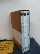 오늘의 젊은이에게 주는글 1~3권 세트 (1끝나지 않은 강의 2.내 마음의 등불 3.다섯 수레의 책)