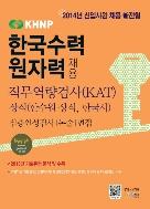 KHNP 한국수력원자력 채용