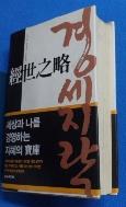 경세지략 [ Hardcover] / 사진의 제품  / 상현서림 / :☞ 서고위치:MF 6  * [구매하시면 품절로 표기됩니다]