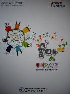 꿀맛 무지개학교 - 2013년도 운영사례집