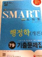 알짜만 스마트 2014 행정학 9급 기출문제집