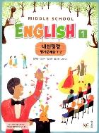 능률 내신평정 평가문제집 중학 영어 1-2 / MIDDLE SCHOOL ENGLISH 1-2 (양현권) (2015 개정 교육과정)