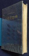 한국사사전(韓國史辭典) [1959년판]    / 사진의 제품    / 상현서림  / :☞ 서고위치:MS 6 *  [구매하시면 품절로 표기됩니다]