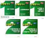 최신판 손해평가사 전과목 (전5권)