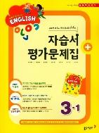 동아출판 자습서 & 평가문제집 초등학교 영어3-1 (박기화) / 2015 개정 교육과정