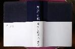 朝鮮古歌硏究 조선고가연구 - 양주동 1942년초판본