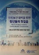 국제 보건 협력을 향한 청년들의 첫걸음 : 국제 보건 분야 역량 강화 및 진출 가이드