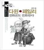 다윈&페일리: 진화론도 진화한다 (표지다름)