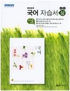 좋은책 신사고 자습서 고등학교 국어 (상) (민현식) /2015 개정 교육과정