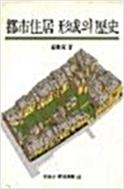 도시주거 형성의 역사(열화당 미술선서 67)