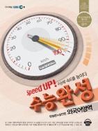 EBS 수능완성 외국어영역 (유형편 + 실전편 + 정답과 해설) (2012)