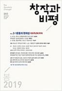 창작과비평 2019 봄 183호