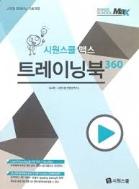 시원스쿨 맥스 트레이닝북 360 - 스피킹 트레이닝 기초과정