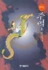 주역:상(만화로보는) 하권 세트