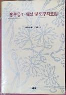 홍루몽 7권(해설및 연구자료집) 예하/1991년/소장본