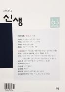 신생 2015 여름 통권 63호