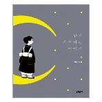 달이 속삭이는 이야기 (1~2)