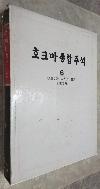 호크마 종합주석 6 - 여호수아. 사사기. 롯기 (1989년 초판)