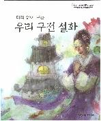 우리 구전 설화 - 미리 읽어 보는 (탄탄 우리 옛 이야기)   (ISBN : 9788955702156)