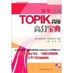 TOPIK high score Collection (CD 없음)