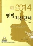 형법 최신판례 (2013년 1개년) #