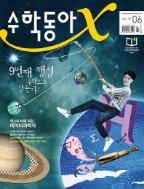 수학동아 2012.1월/ 2월/ 4월/ 5월/ 6월