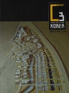 C3 KOREA 건축과 환경 #184 (1999년 12월호)