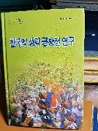 한국의 성곽 공방전 연구
