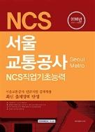 2018 하반기 기쎈 NCS 서울교통공사 NCS직업기초능력