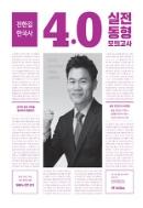 전한길 한국사 4.0 실전동형모의고사
