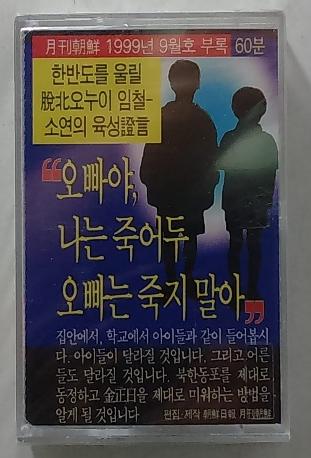 탈북 오누이 임철-소연의 육성증언 (카세트테이프1개)(월간조선 1999년9월호 부록)