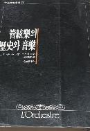 관현악의 역사와 음악 (세계음악총서 23) (1990년판, 세로쓰기)