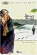 눈길 (2008년 초판4쇄)