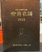 2016 경기기계공업고등학교 명부 (직장직능별 명부 없음) #