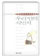 우리안의 식민지 - 삼성문예상 수상작가 11인 작품집 초판1쇄