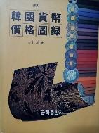 한국화폐가격도록 (1991년)