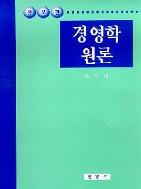 경영학원론 /조희영