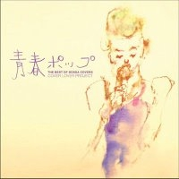 Cover Lover Project / The Best Of Bossa Covers~靑春 POP~ (수입)