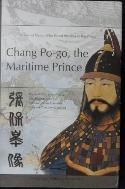 장보고  Chang Po-go the maritime prince  /Hardcover   /Hardcover /새책수준 ☞ 서고위치:mw 1 *[구매하시면 품절로 표기됩니다]