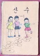 산수 1-1(교과서)-1980년발행