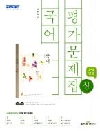 좋은책신사고 고등 국어 상 평가문제집 민현식 2015개정