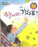 하늘나라 기차표 (한국대표 순수창작동화, 23)   (ISBN : 9788965094692)